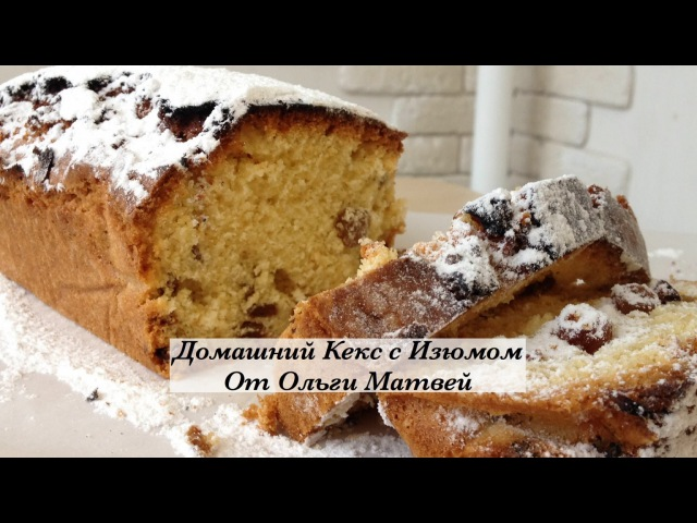 Домашний Кекс с Изюмом Homemade Pie Recipe English Subtitles
