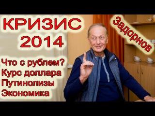 "Михаил Задорнов ""Неформат"" на Юмор FM №65"