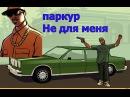 GTA SAMP Кирилл VS ПАРКУР