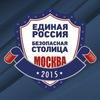 Безопасная столица г. Москва