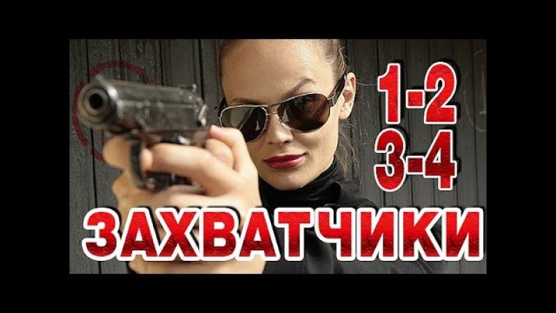 Захватчики 1 2 3 4 серия криминальный сериал