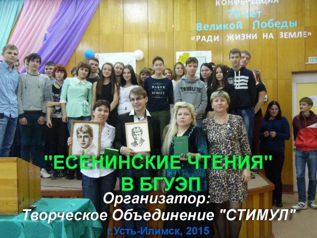 Ведущая акции Есенинские чтения в БГУЭП