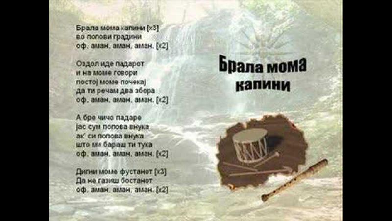 Brala Moma Kapini Macedonian Song