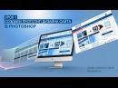 Создание дизайна сайта в Photoshop - Урок 1 прототип