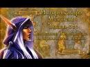 WarCraft История мира Warcraft Глава 39 Основание Кель'Таласа и Тролльские Войны