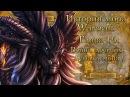 WarCraft История мира Warcraft Глава 16 Война древних Душа демона