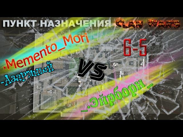 .Memento_mori vs _.Эйрборн_