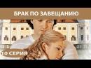Брак по завещанию Сериал Серия 10 из 12 Феникс Кино Мелодрама