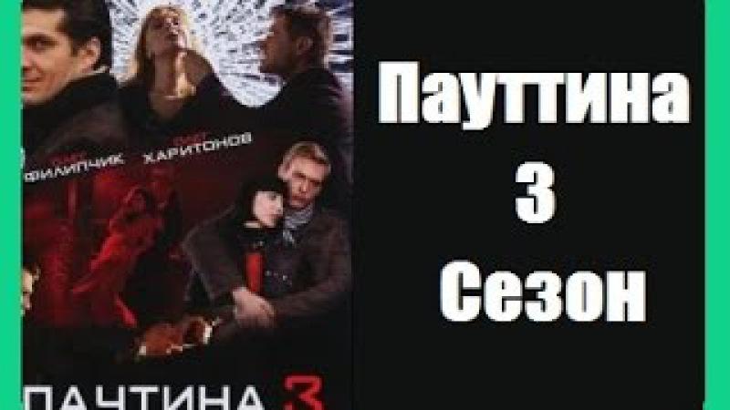 Сериал ПАУТИНА 3 СЕЗОН ВСЕГО 12 7 8 9 10 11 12 серии