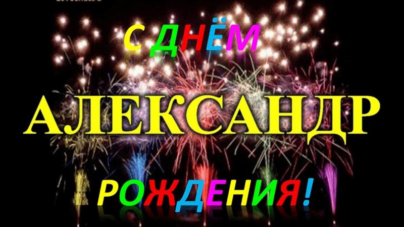 Гиф саша поздравления с днем рождения