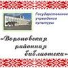"""ГУК """"Вороновская районная библиотека"""""""