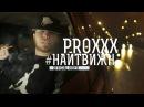 PROXXX Найтвижн official video
