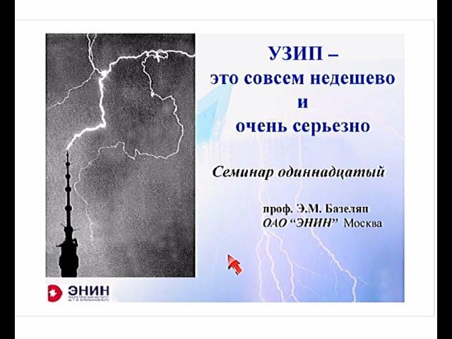 Вебинар об УЗИП