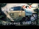 рассказ IFA W- 50 / грузовик из ГДР / тест-драйв
