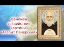 Феномен воздействия картины Агапит Печерский