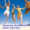 "Агентство Путешествий ""NEW TRAVEL""  Новосибирск"
