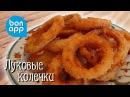 Рецепт луковых колец