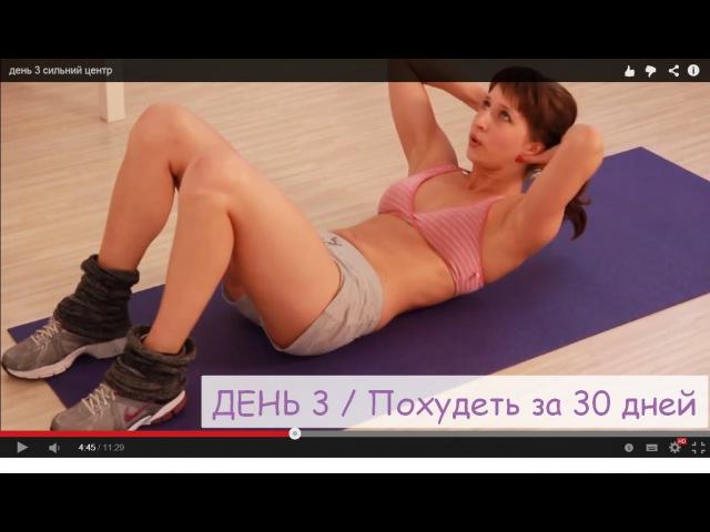 Вправи для схуднення живота день 3 Упражнения для похудения живота
