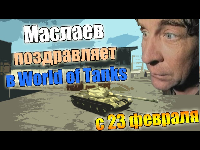 Маслаев поздравляет в world of tanks с 23 февраля