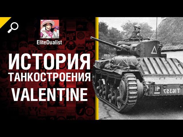 Valentine История танкостроения от EliteDualist Tv World of Tanks