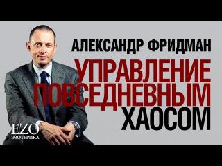 АЛЕКСАНДР ФРИДМАН - Управление Повседневным Хаосом /АУДИОКНИГА