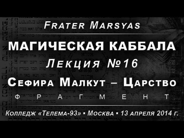 Магическая Каббала лекция №17 Сефира Малкут Царство демо 2014 04 13