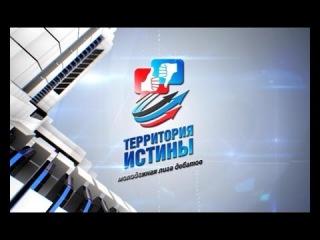 ДонНАСА VS ДонГУУ Территория истины. Молодежная лига дебатов ДНР.