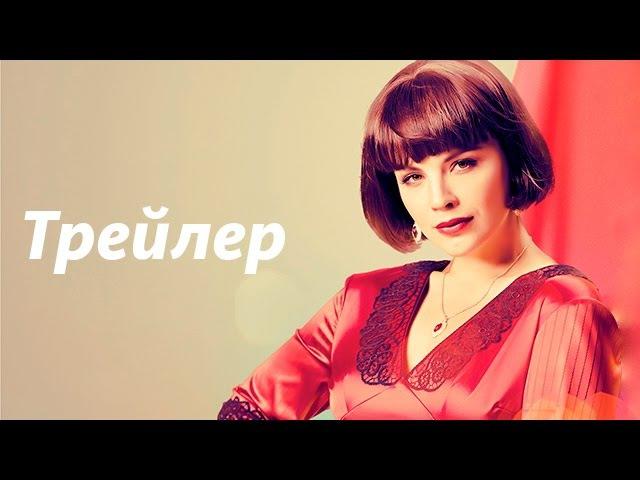 Красная королева Трейлер The Red Queen Trailer