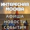 Мероприятия, выставки, концерты в Москве