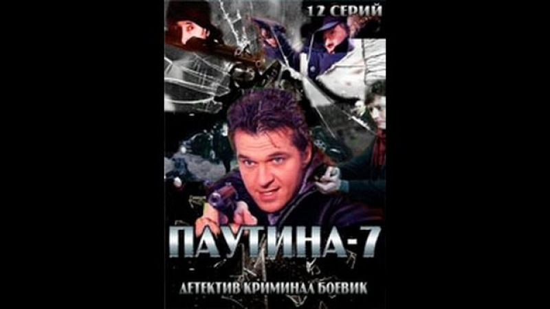 Сериал ПАУТИНА 7 СЕЗОН ВСЕГО 24 1 2 3 4 5 6 7 8 9 10 11 12 серии