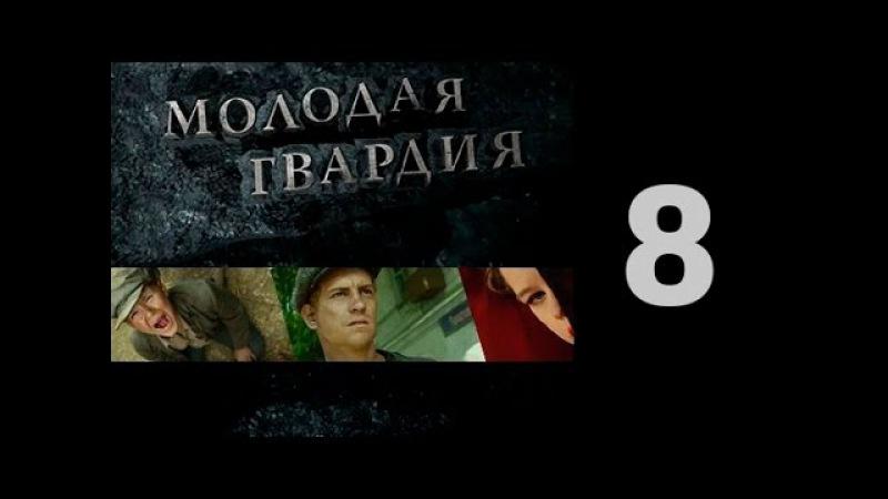 Молодая гвардия 2015 8 серия из 12