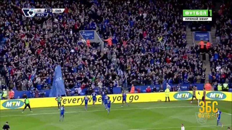 Лестер 2:0 Суонси Гол: Уллоа Леонардо (24 апреля 2016 г, Чемпионат Англии)