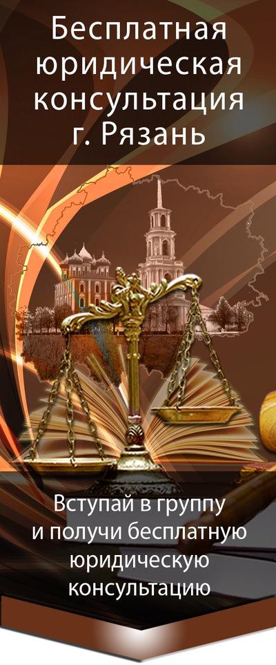 Рязань бесплатный юрист