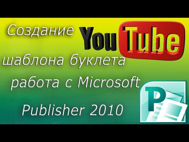 Создание шаблона буклета работа с Microsoft Publisher 2010
