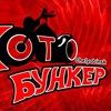 Мотобункер Челябинск