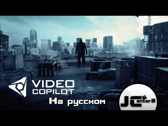 Супермен в After Effects! VideoCopilot