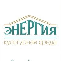 """Логотип Культурная среда ДК """"Энергия"""" / арт-пространство"""