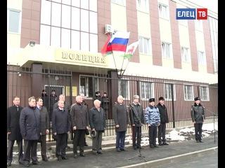 Полиция - по новому адресу: в Ельце торжественно открыли новое здание ОМВД