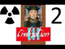 [Civilization III] Ядерная зима - Эллины (2) - Женщины-мутанты и первые контакты