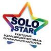 Всероссийский конкурс SOLO-STAR