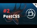 PostCSS 2 PostCSS Gulp