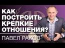 Павел Раков: «Как построить крепкие отношения?» Откровения от Павла Ракова. Часть 2.
