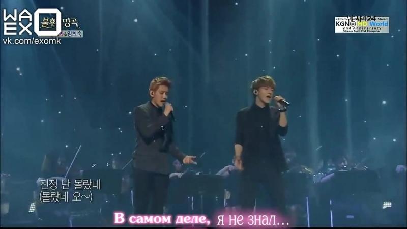 РУСС САБ Chen Baekhyun I Really Didn t Know @ Immortal Song