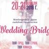 Международный форум Wedding Bridge