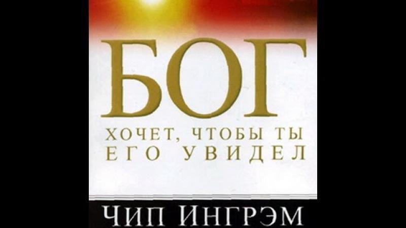 Чип Ингрэм Суверенность Бога 2 Лекция