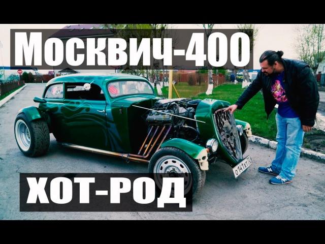 Хот-род Москвич 400 из Тюмени, обзор, тест-драйв ЧУДОТЕХНИКИ №8