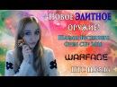 Warface Новое ЭЛИТНОЕ оружие, Шлемы Весеннего ОпенКап 2016 ПТС 11.05.2016