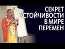 2015.09.19 - Секрет устойчивости в мире перемен (Москва) - Бхакти Вигьяна Госвами