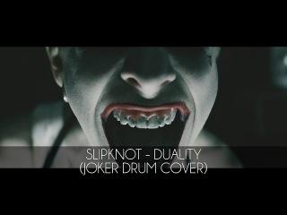 SLIPKNOT - DUALITY (JOKER DRUM COVER)