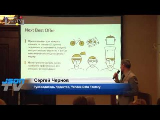 Connectica Lab. Telecoms Loyalty. Сергей Чернов, Yandex Data Factory: machine learning и аналитика